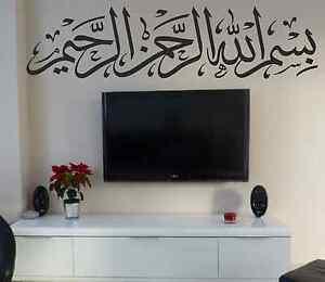 Beau stickers mural islamique islam calligraphie arabe orientale ...