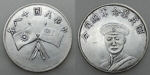 CHINA 1929 AÑO 18 GUERRA DE CIVIL MEDALLA PLATA DIAMETRO 33,5mm/ 13,6gramos MBC+