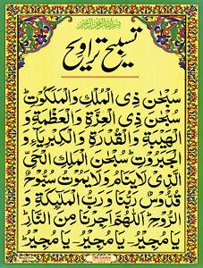 Details about Salat Al-Taraweeh, Tarabi, Tarawih prayer, Ramandan, Namaz,  Islamic banner 550g