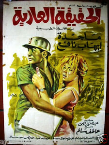 Details about Naked Truth { Magda} Egyptian Arabic Vintage Movie Poster 1963