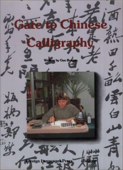 Gate to Chinese Calligraphy,Bonan Guo,Li Shiji,He Fei