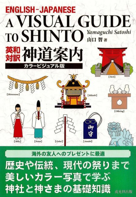 Shinto and Japanese New Religions - Audiobook | Listen ... |Shinto Religion Books