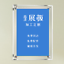 Contemporary-Display-Clear-Acrylic-Exhibition-Office-Store-Shop-certificatin 縮圖 2