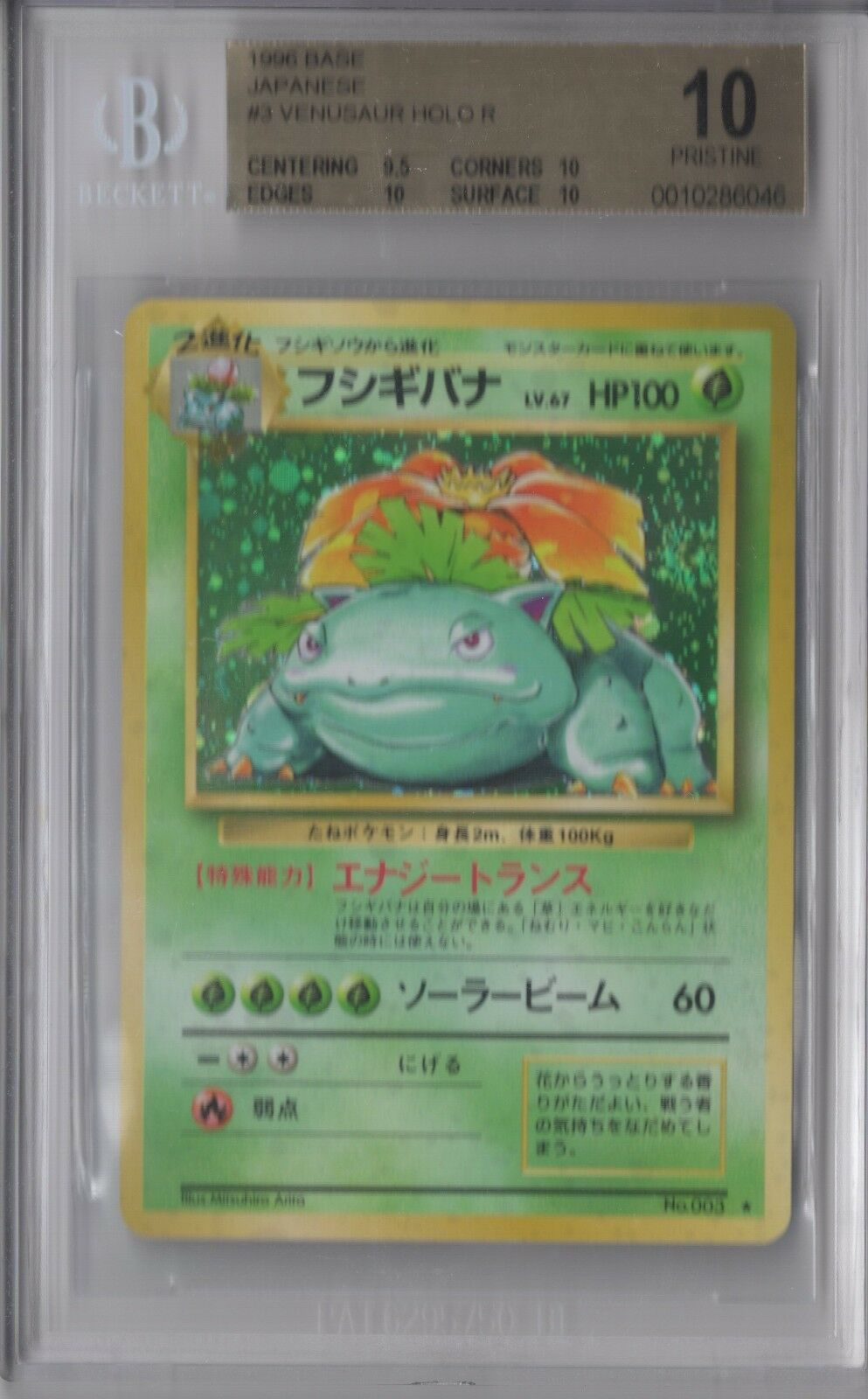 BGS 10 10 10 w 9.5 PRISTINE VENUSAUR 1996 Pokemon Base Set Japanese HOLO RARE POP 1 5adadb