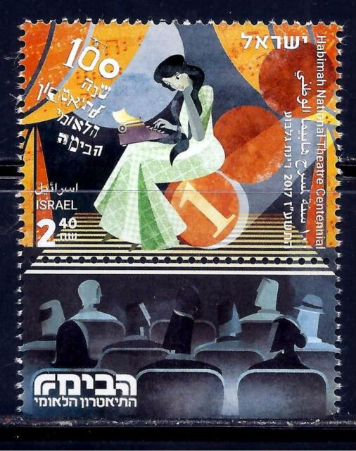 ISRAEL 2017 HABIMAH NATIONAL THEATER CENTENNIAL STAMP MNH