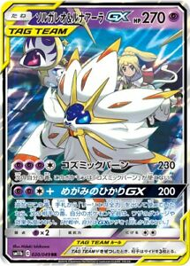 Pokemon-Card-Japanese-Lillie-039-s-Solgaleo-amp-Lunala-GX-RR-020-049-SM11b-MINT