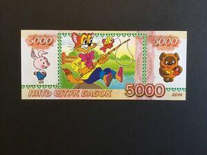 Billet-Fantaisie-5000-Roubles-Chat-Leopold-Russie-Russia-Cartoon