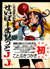 JAPAN Saber Marionette J Parody Comic Taikai!!