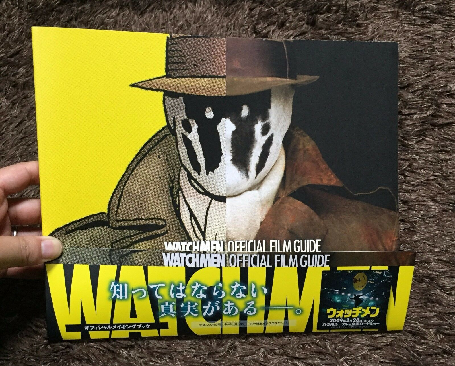WATCHMEN OFFICIAL FILM GUIDE BOOK