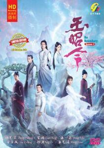 Chinese Drama HD DVD No Boundary Season 1 玉昭令 第一季 (2021) English Subtitle