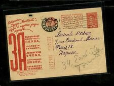 Russia. 1932 Agitational / advertising card SC. # 202, used.