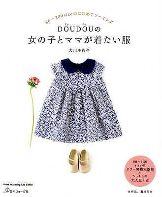 Doudou S Cute Clothes For Girls And Mama Japanese Craft Book Ebay