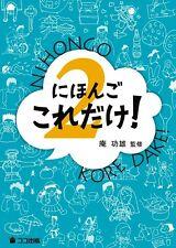 NIHONGO KOREDAKE ! 2 Learning Elementary Japanese Text Book.