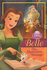 Belle: The Mysterious Message by Kitty Richards (Hardback, 2010)