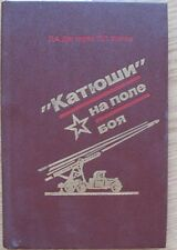 Book Russian Katysha Battle Reactive Jet Rocket Launcher WW War Missile Red Army