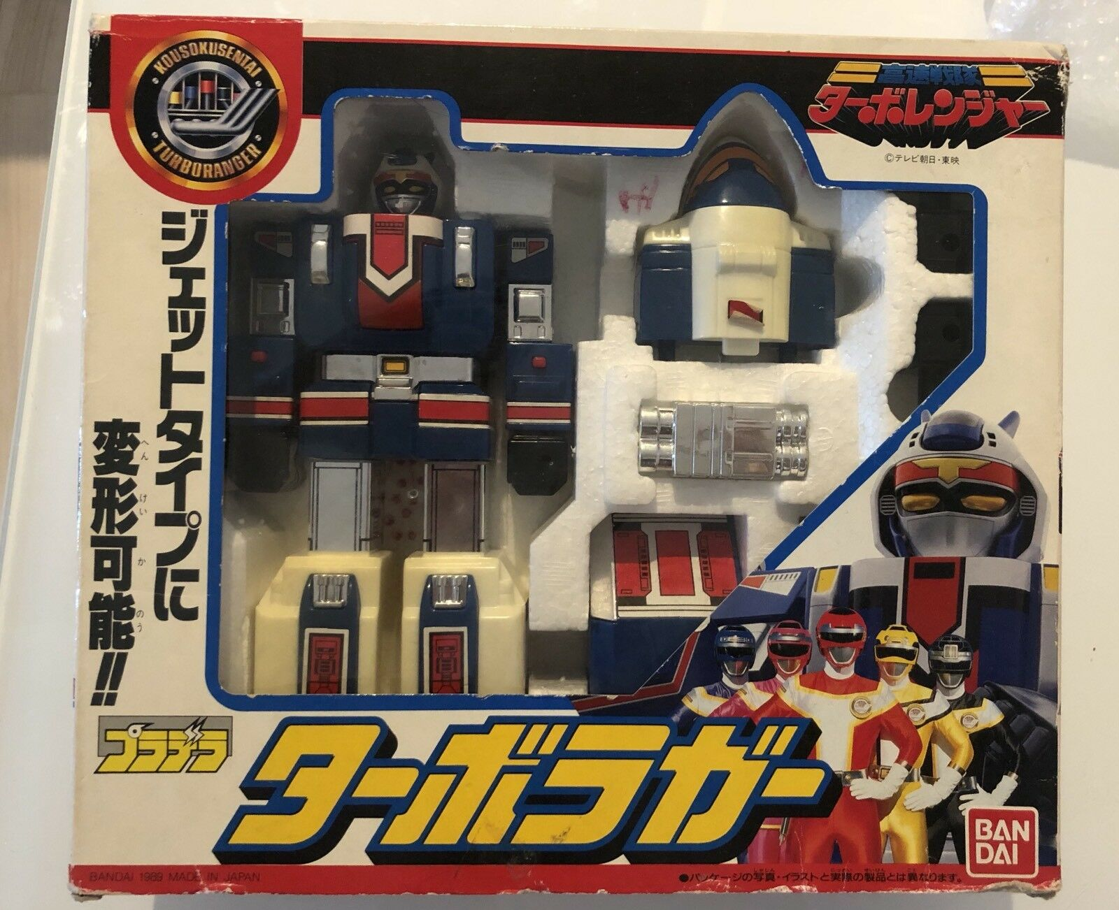 TURBorangeR SENTAI POWER RANGERS KOUSOKUSENTAI PERFECT RARE