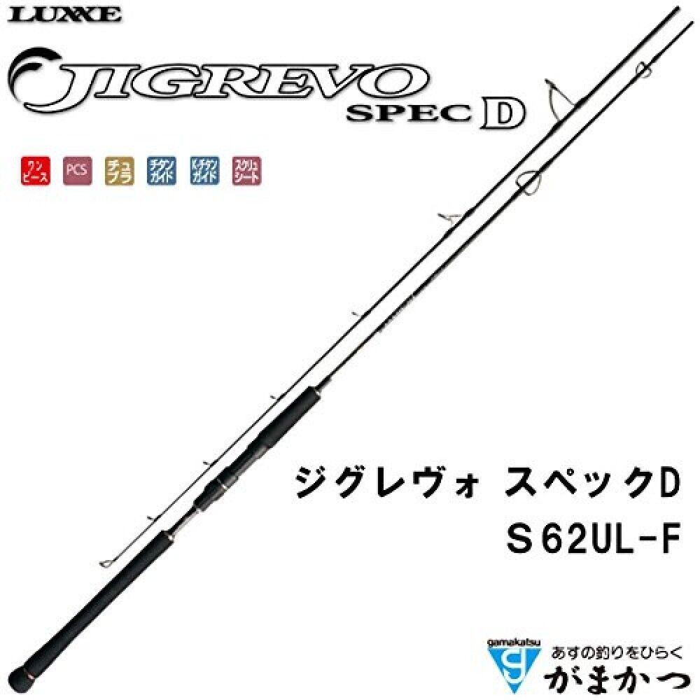 Gamakatsu Spinning Rod Luxxe Jigrevo Spec D S62UlF 6.2f Stylish Anglers Japan