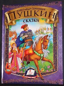 In-Russian-kids-book-Pushkin