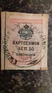 1895-GREECE-THESSALY-TRIKALA-GREEK-SEAL-CUSTOMS-DUTY-FISCAL-REVENUE