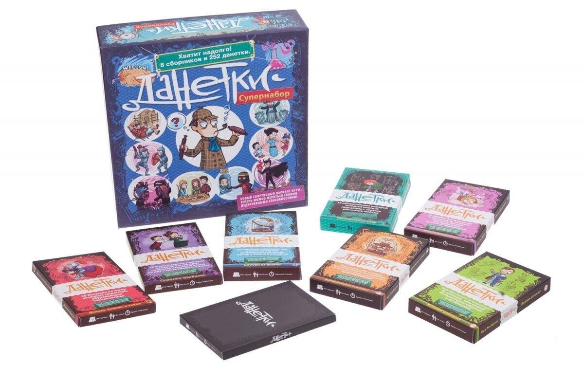 ДАНЕТКИ YES NO Board Games Настольная Игра на Русском Языке Языке Языке Набор 8 комплектов 1bd94c