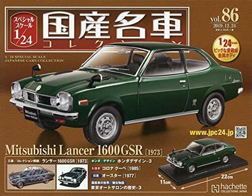1 24 Mitsubishi Lancer 1600GSR F S Japanese Famous Car Collection vol.86