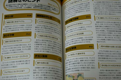 JAPAN Golden Sun The Lost Age Ougon no Taiyou Complete Guide Book