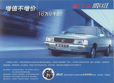 _2002 Prospekt Brochure Buy One Get One Free audi 100, China Lower Price with Faw Hongqi Mingshi Ii Ca7180a2e Car
