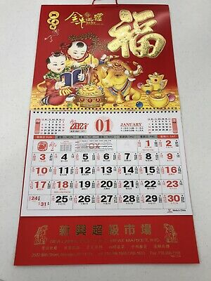 """2021 Chinese Calendar Monthly 25/"""" x 14.5/"""" #14"""
