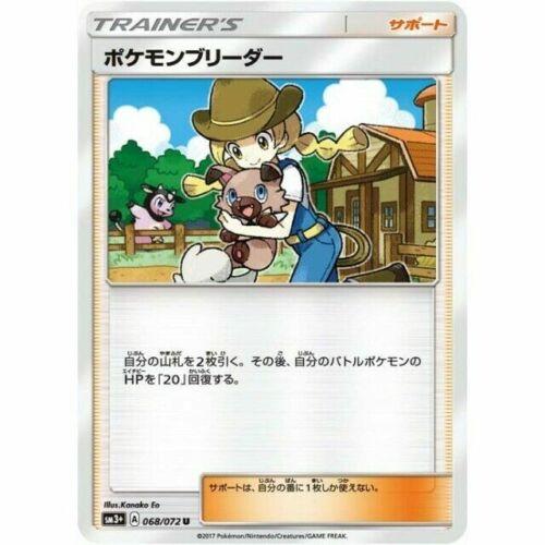 068-072-SM3+-B Pokémon Breeder U Japanese Pokemon Card