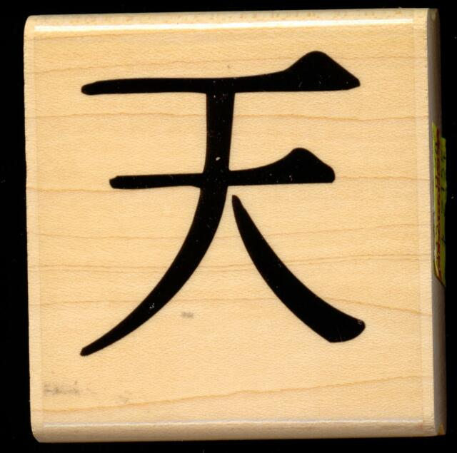 Destiny Chinese Character Stampabilities Mounted Rubber Stamp 2 14