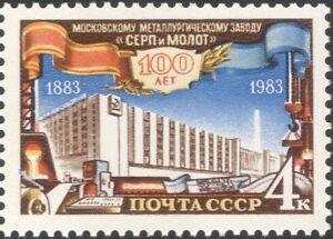 Russia-1983-Steel-Mill-Metal-Minerasl-Industry-Business-Commerce-1v-n17865a