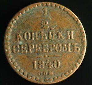 Russia Empire Nicholas I Copper Coin 1/2 Kopek 1840 SPM M722