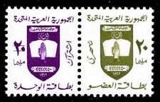 Egypt Revenue - Arab Socialist Union - 1966 Membership Dues - Se-Tenant Pair