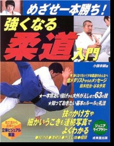 Japanese Judo Book Introduction Improvement Method for Ippon