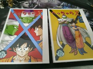 Tomos-Dragon-Ball-Dragon-Road-Especial-1-Y-2-Doujinshi-Hentai-Yaoi