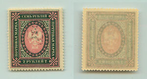 Armenia-1919-SC-47-mint-black-rt9817