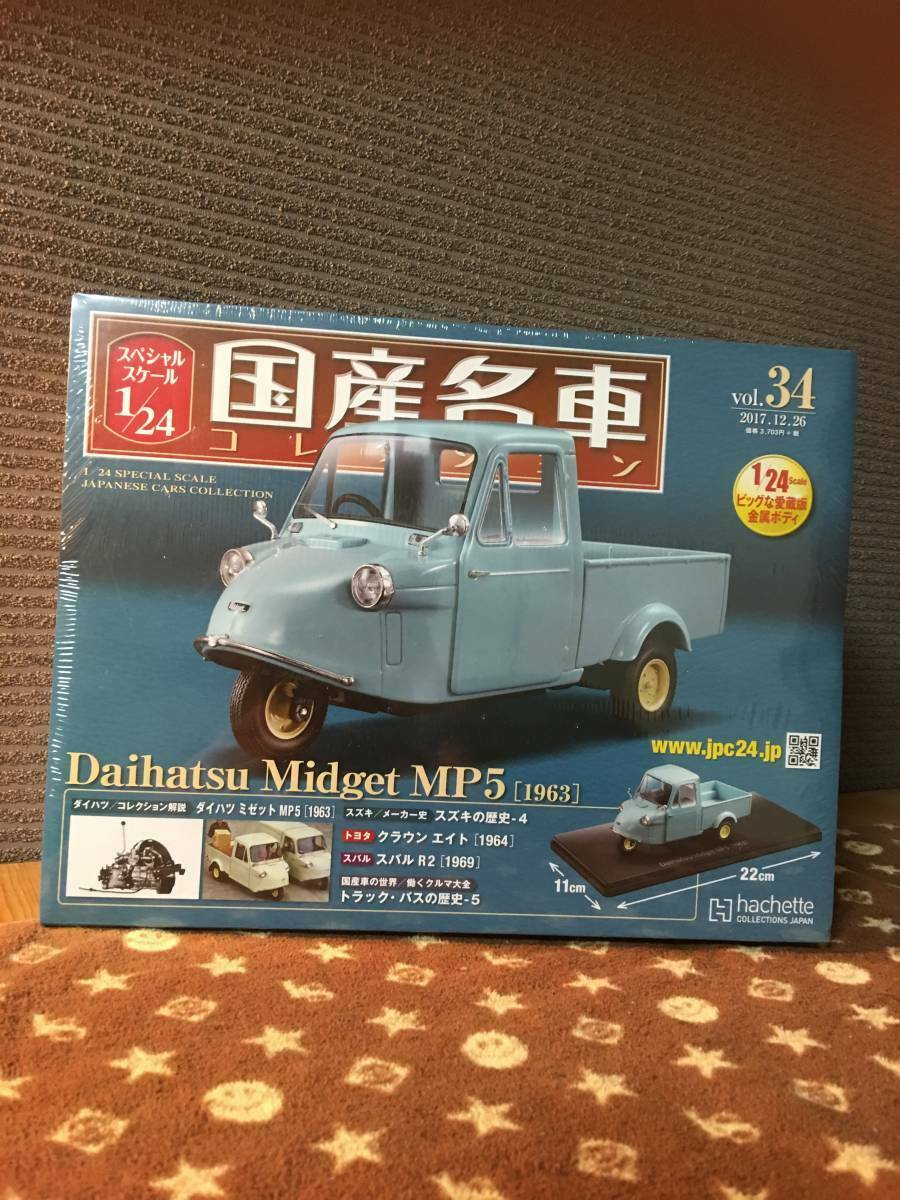 1 24 MIDGET JAPANESE CAR COLLECTION