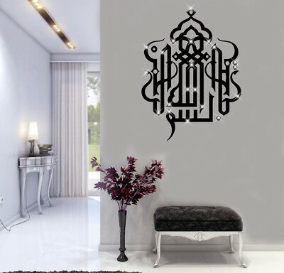 Islamic Wall Stickers Bismillah hir Rahman Islamic Wall Art Decal Murals Quran 1