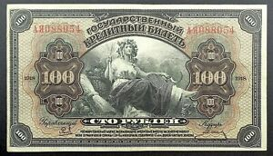1918-Imperial-Russia-100-Rubles-Banknote-P-40a