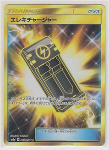 Ampahros 006//052 RR SM8a Sun Moon Dark Order Holo Japanese Pokemon Near Mint