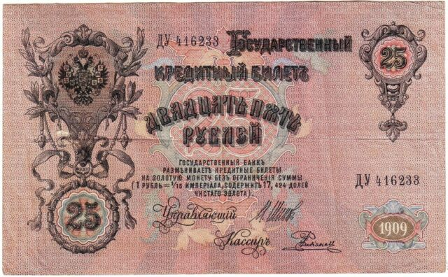 Banknote - 1912-17 Russia, 25 Rubles, P12b VF, State Credit Note