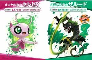 Pokemon Serial code Shiny Celebi /& Okoya Forest Zarude Fast ship Region free