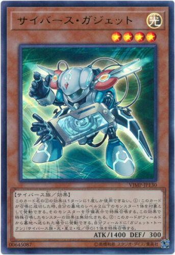 VJMP-JP130 - Yugioh - Japanese - Cyberse Gadget - Ultra