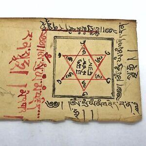 Authentic-Mongolian-Buddhist-Wood-Block-Print-Star-Of-David-Ca-1500-1700-AD