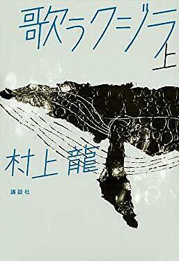 whale on to sing (2010) ISBN: 4062165953 [Japanese Import]