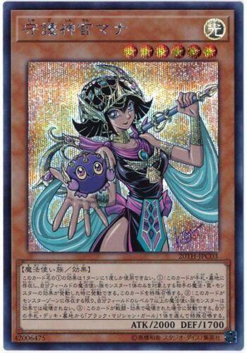 Yu-Gi-Oh Japanese 20TH-JPC03 Palladium Oracle Mana Secret Rare
