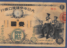 JAPAN 1877 1 YEN ♚GREAT IPERIAL JAPANESE NATIONAL BANK♚ PCGS VF 20  NICE COLOR!!
