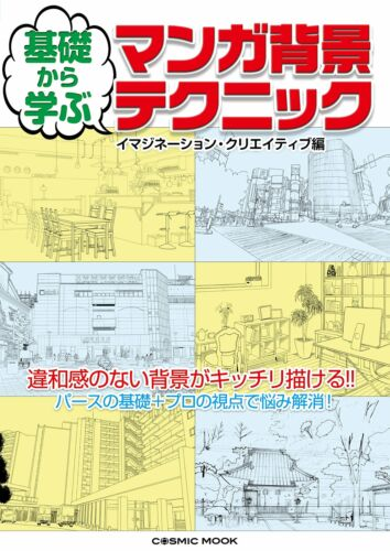 How to Draw Manga Background Techniques Japan Anime Art Book
