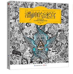 coloring books for adults Pan\'s Labyrinth anti stress coloring books ...