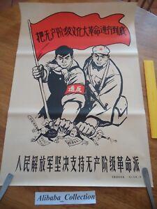 AFFICHE-6-ANCIENNE-CHINE-MAO-COMMUNISME-REVOLUTION-PROPAGANDE-POSTER-60-039-s